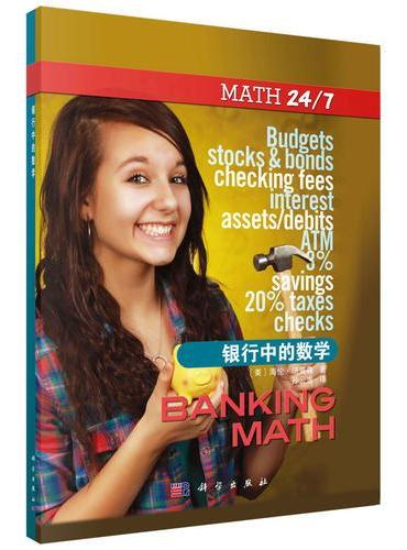 银行中的数学/商业中的数学