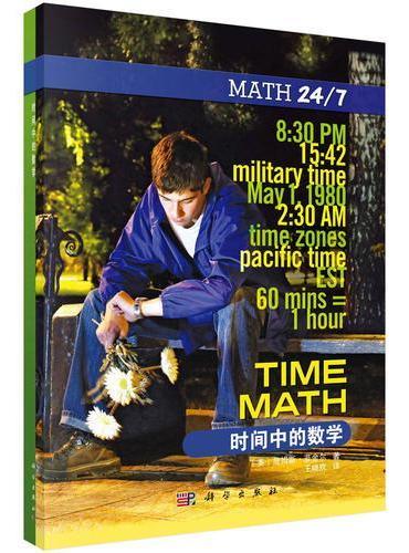 时间中的数学/旅行中的数学