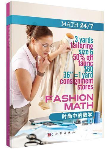 体育中的数学/时尚中的数学