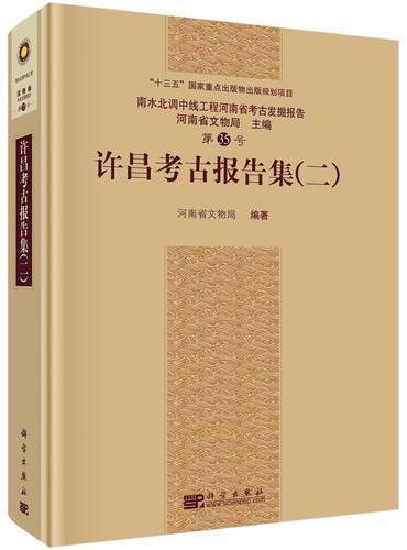 许昌考古报告集(二)
