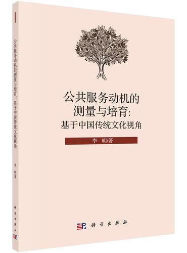 公共服务动机的测量与培育:基于中国传统文化视角