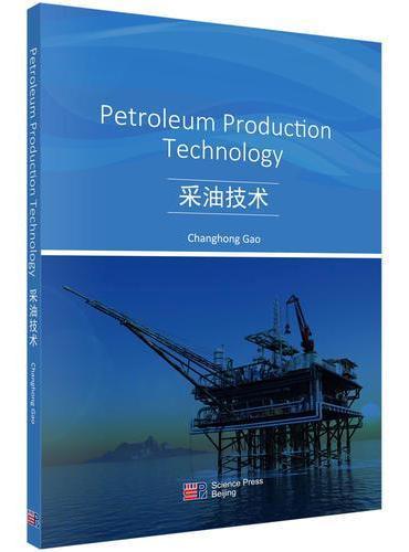 采油技术(英文版)