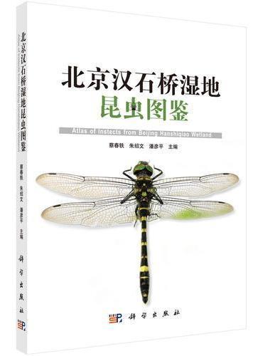 北京汉石桥湿地昆虫图鉴