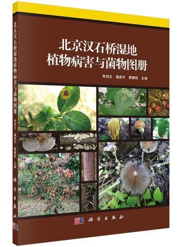 北京汉石桥湿地植物病害与菌物图册