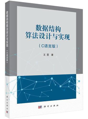 数据结构算法设计与实现(C语言版)