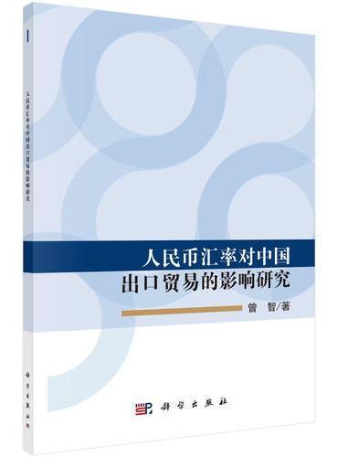 人民币汇率对中国出口贸易的影响研究