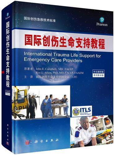 国际创伤生命支持教程(中文翻译第8版)