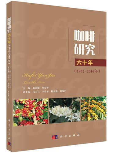 咖啡研究六十年(1952-2016年)