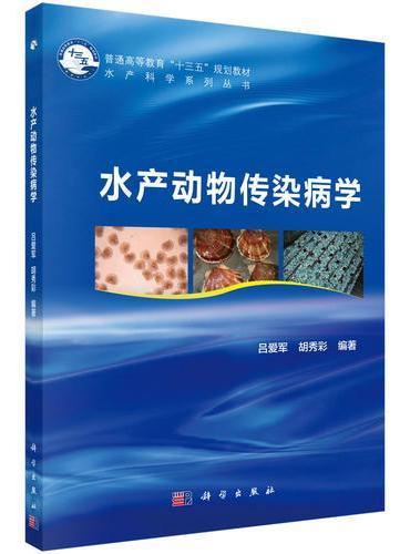 水产动物传染病学