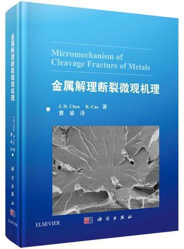 金属解理断裂微观机理
