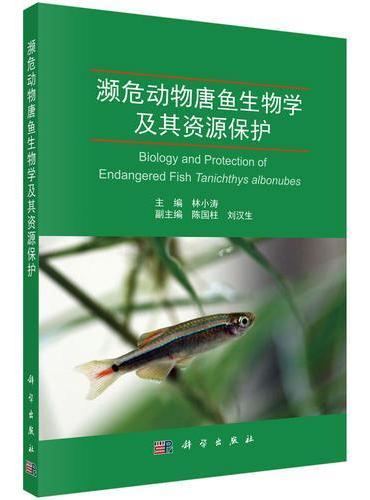 濒危动物唐鱼生物学及其资源保护