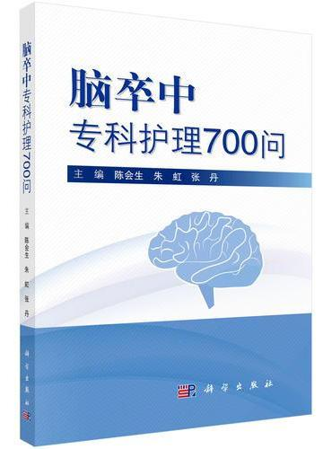 脑卒中专科护理700问