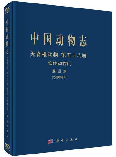 中国动物志  无脊椎动物 第五十八卷   艾纳螺总科