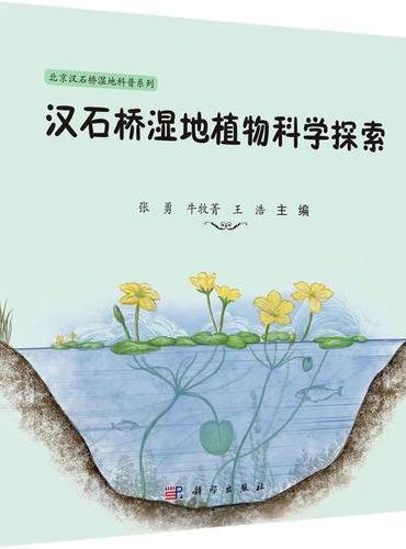 汉石桥湿地植物探索