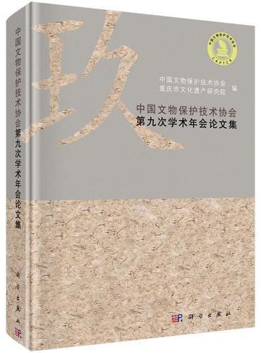 中国文物保护技术协会第九次学术年会论文集