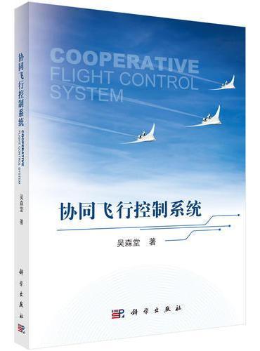 协同飞行控制系统