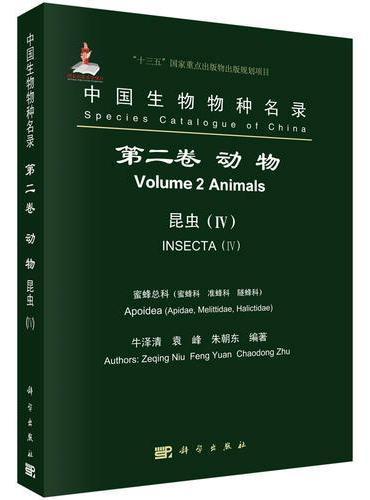 中国生物物种名录 第二卷 动物 昆虫(IV) 蜜蜂总科