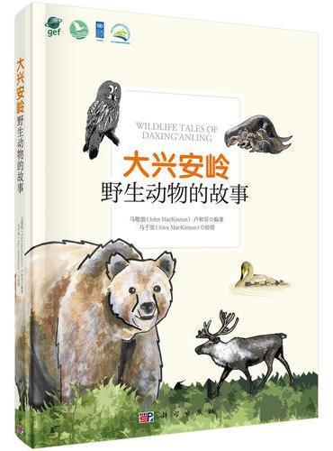 大兴安岭野生动物的故事