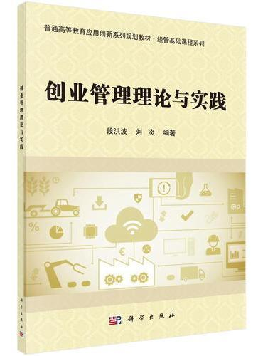 创业管理理论与实践