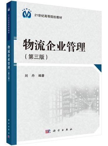 物流企业管理(第三版)