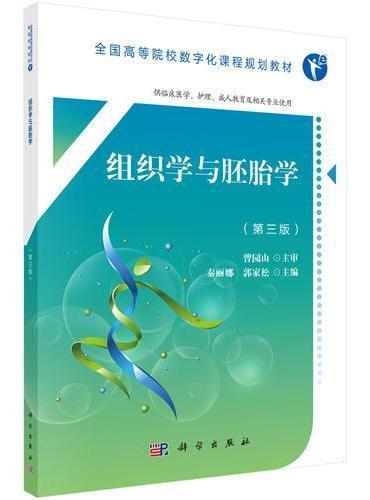 组织学与胚胎学(第三版)
