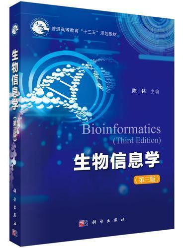 生物信息学(第三版)