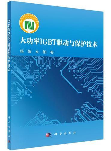 大功率IGBT驱动与保护技术