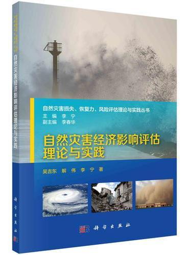 自然灾害经济影响评估理论与实践