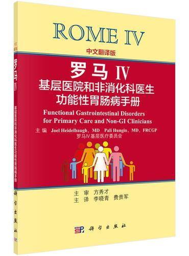 罗马IV基层医院和非消化科医生功能性胃肠病手册