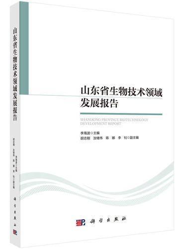 山东省生物技术领域发展报告