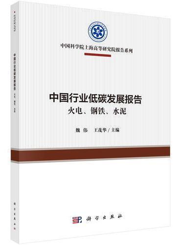 中国行业低碳发展报告--火电、钢铁、水泥