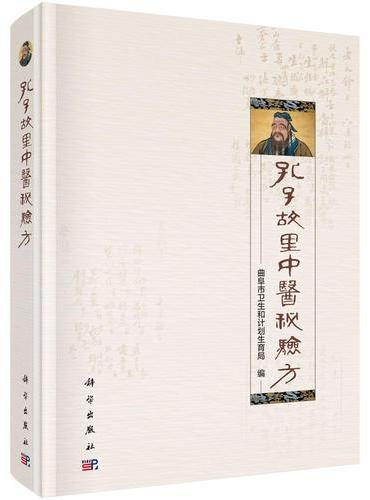 孔子故里中医秘验方