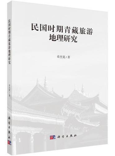民国时期青藏旅游地理研究
