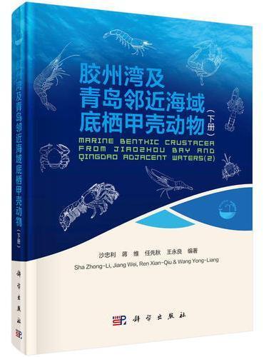 胶州湾及青岛邻近海域底栖甲壳动物 (下册)