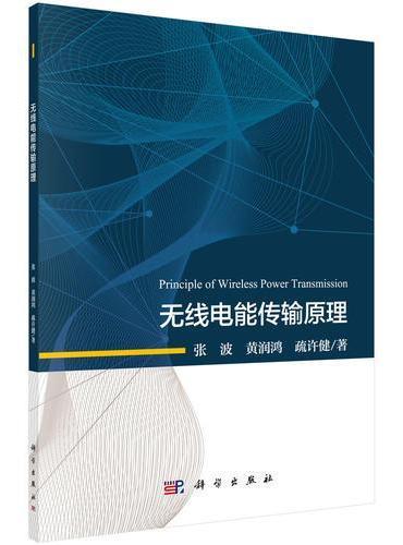 无线电能传输原理
