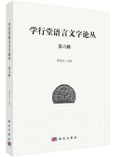 学行堂语言文字论丛(第六辑)