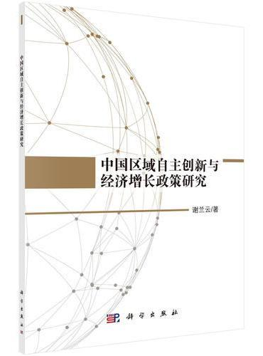 中国区域自主创新与经济增长政策研究