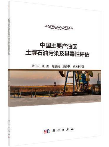 中国主要产油区土壤石油污染及其生态毒性评估
