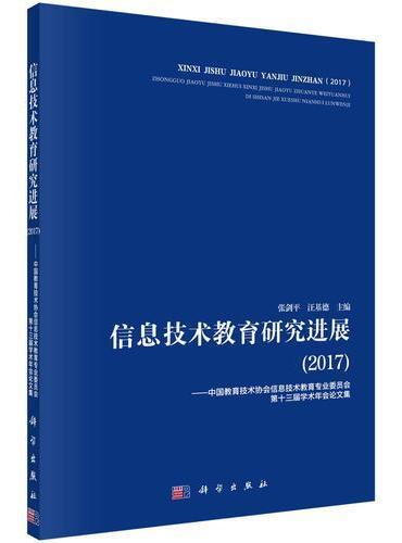 信息技术教育研究进展(2017)