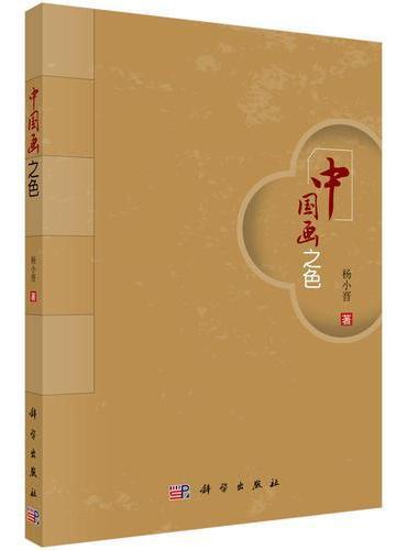 中国画之色