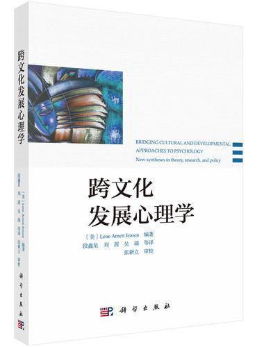 跨文化发展心理学
