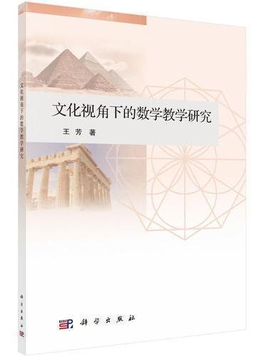 文化视角下的数学教学研究