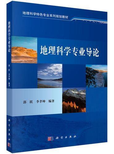 地理科学专业导论