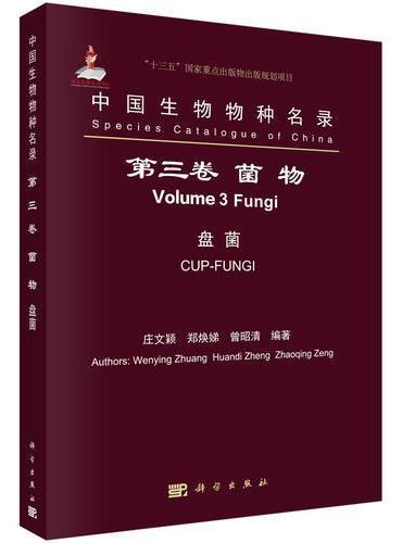 中国生物物种名录 第三卷 真菌 盘菌