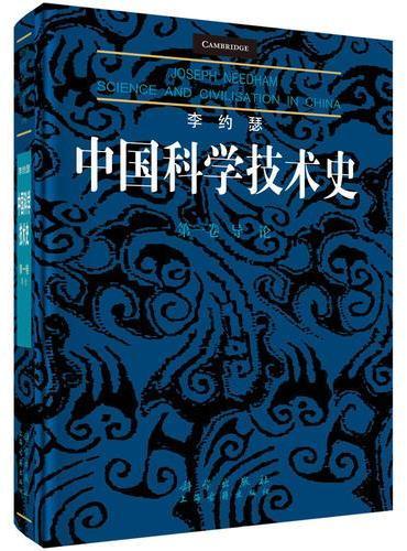 李约瑟中国科学技术史  第一卷:导论