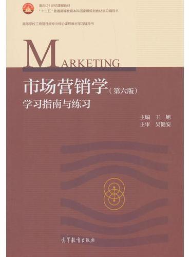 市场营销学(第六版)学习指南与练习