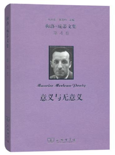 梅洛-庞蒂文集 第4卷 意义与无意义