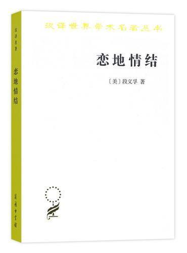 恋地情结(汉译名著本16)