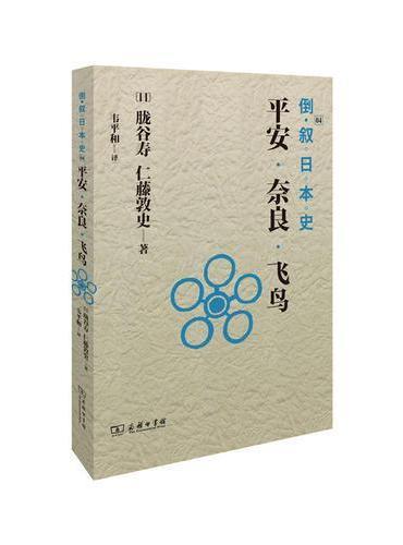 倒叙日本史04:平安·奈良·飞鸟