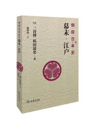 倒叙日本史02:幕末·江户